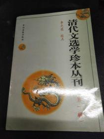 清代文选珍本丛书(第一辑)