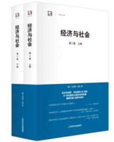 经济与社会(第二卷 上下)