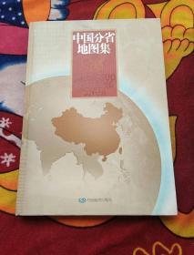 中国分省地图集(实物拍照