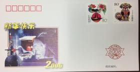 《2006年海军拜年封-5》(小库)