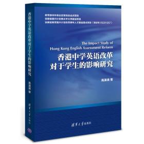 香港中學英語改革對于學生的影響研究