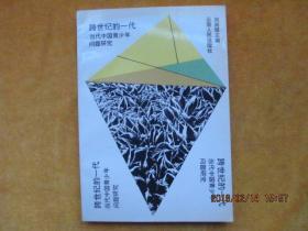 跨世纪的一代:中国当代青少年问题研究