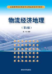 物流经济地理(第2版)/全国高等院校物流专业精品规划系列教材