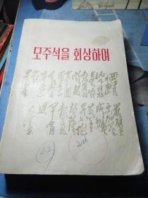 回忆毛主席(朝鲜文版/韩文版)1978年一版一印