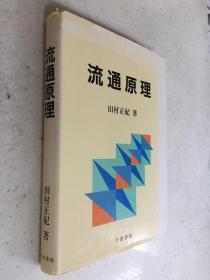 流通原理(日文版 大32开精装本).
