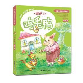 儿童文学名家经典书系 : 注音版//鸡毛鸭