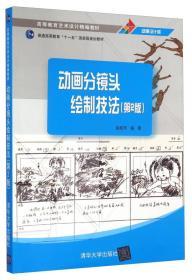 动画分镜头绘制技法(第2版) 姚桂萍 清华出版社 978730241658