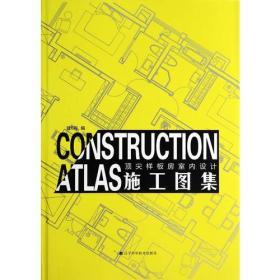 9787538186949-hs-顶尖样板房室内设计·施工图集