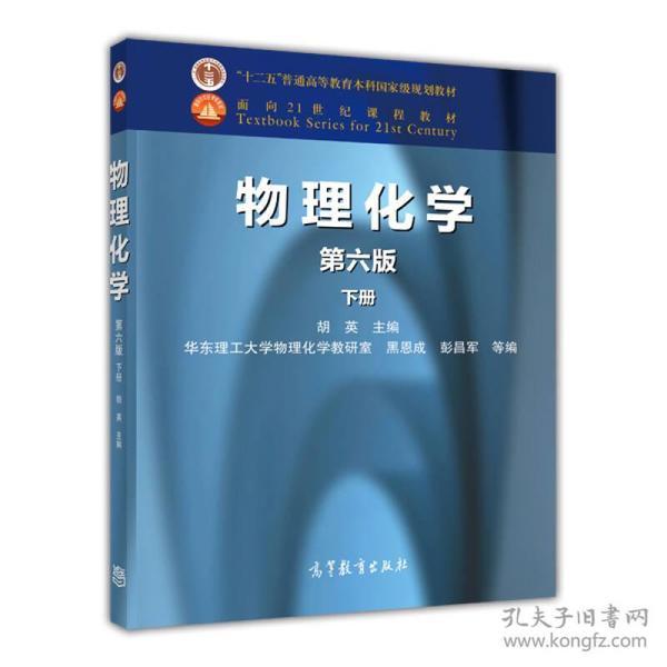 """物理化学(第6版 下册)/""""十二五""""普通高等教育本科国家级规划教材·面向21世纪课程教材"""