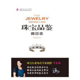 中国地质大学(北京)珠宝学院何雪梅工作室珠宝首饰系列丛书  珠宝品鉴微日志