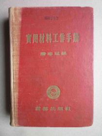 实用材料工作手册 (1955年 1版1印) 64开本