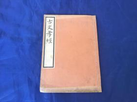 大字精写刻本「古文孝经」原装一册全,开本尺寸26.5×18.5CM
