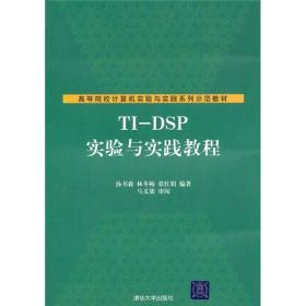 Ti-DSP实验与实践教程 汤书森.林冬梅.张红娟  9787302236917 清华大学出版社
