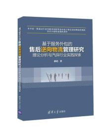 基于服务外包的售后逆向物流管理研究:理论分析与汽保行业实践探索
