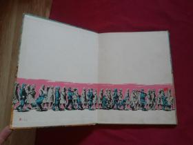 1960年初版:精品连环画【三号了望哨】黎汝清编著,范一辛绘画(精品彩色版)外文出版社,26*21厘米