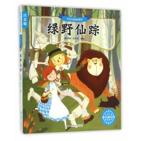文学之旅启航系列:注音版/绿野仙踪