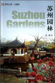 符号江苏·口袋本:苏州。园林
