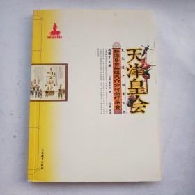 天津皇会—静海县合头镇大六分村登杆圣会   A14.4.19W