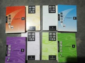 新编日语1234+1234练习习题集