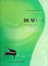 钢琴(1)/全国普通高等院校音乐专业教材