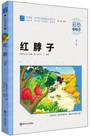 素质版·小学语文新课标必读丛书:红脖子【注音】