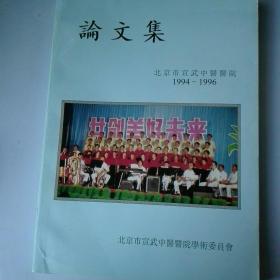 北京市宣武中医医院 【1994-1996】 论文集  35号