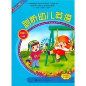 剑桥幼儿英语(3级B)(含DVD)(HZ SSHW)