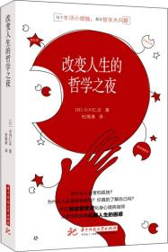 小川仁志超好懂的哲学书:改变人生的哲学之夜