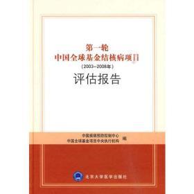第一轮中国全球基金结核病项目(2003-2008年)评估报告