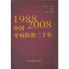 中国牙病防治二十年(1988-2008)(精)