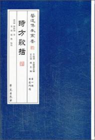 医道传承丛书(第1辑):医道门经·时方歌括