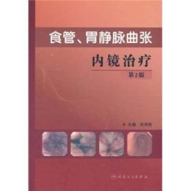 食管胃静脉曲张内镜治疗(第2版)