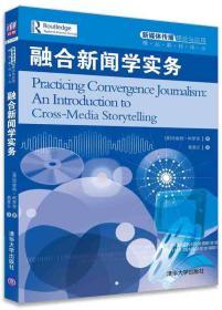 融合新闻学实务/新媒体传播理论与应用精品教材译丛