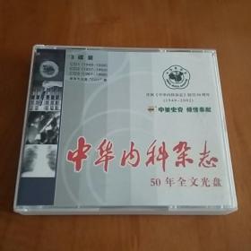中华内科杂志【50年全文光盘】3张CD【1949---1966】