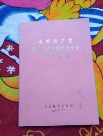 中国共产党第十三次全国代表大会文件汇编(刘杲签名)(实物拍照