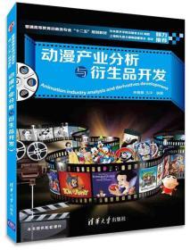 """动漫产业分析与衍生品开发/普通高等教育动画类专业""""十二五""""规划教材"""