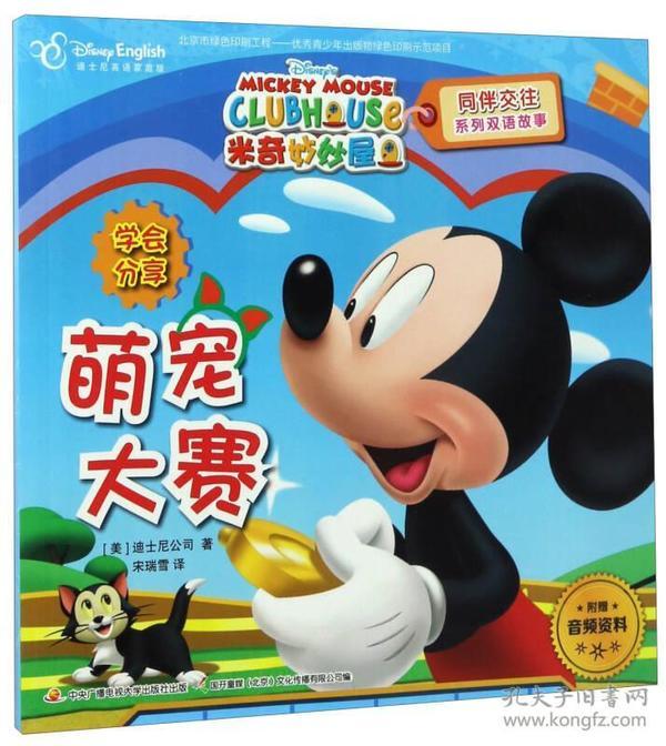 萌宠大赛-学会分享-迪士尼英语家庭版