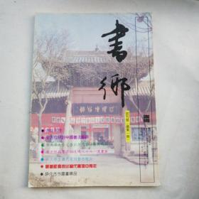 书乡  1996年试刊号(总第一期)A14.4.19W