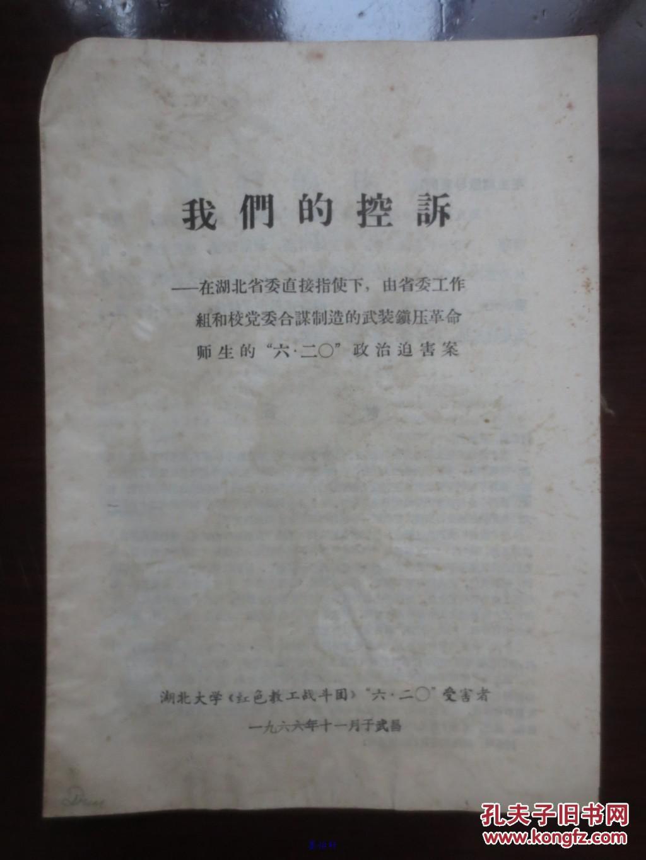 我们的控诉——在湖北省委直接指使下,由省委工作组织和校党委合谋制造的武装镇压革命师生的六二0政治迫害案