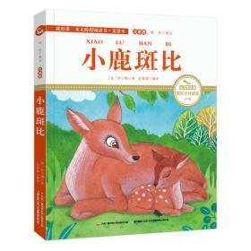 小鹿斑比 彩绘注音 国际插画家倾情创作 中国播音主持金话筒奖得主全书朗读(有声)
