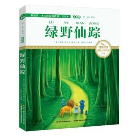 我的第一本无障碍阅读书.美读本:绿野仙踪(注音版)