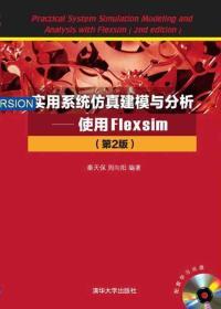 当天发货,秒回复咨询二手正版 实用系统仿真建模与分析—使用Flexsim(第2版) 秦天保如图片不符的请以标题和isbn为准。