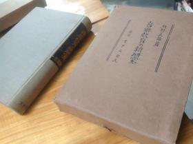 北村久雄著 音乐教育名著《音乐教育的新研究》  大正十五年日文原版精装