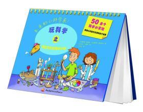 玩科学之家庭实验室建成计划