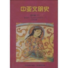 中亚文明史(第四卷 下):辉煌时代:公元750年至15世纪末——文明的成就