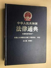 中华人民共和国法律通典:交通铁道民航卷(下册)精装