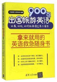 出国旅游英语900句:好看、好玩、好听的英语应急口袋书