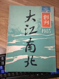 创刊号(大江南北)
