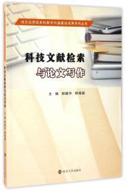 地方应用型本科教学内涵建设成果系列丛书:科技文献检索与论文写作