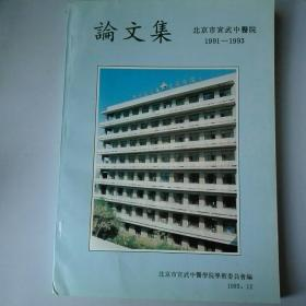 北京市宣武中医院论文集(1991-1993)【大16开】  35号